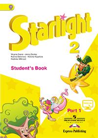 Английский для детей - начальные классы, Starlight