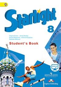 Средние классы - Starlight 5-8