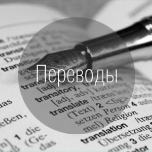 Переводы с английского